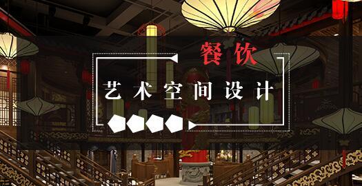 市井火锅店设计